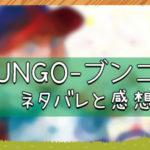 BUNGO-ブンゴ-|ネタバレと感想