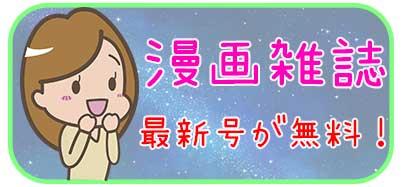 漫画雑誌最新号が無料