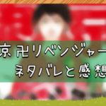 東京卍リベンジャーズ|ネタバレと感想