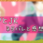 PとJK|ネタバレと感想