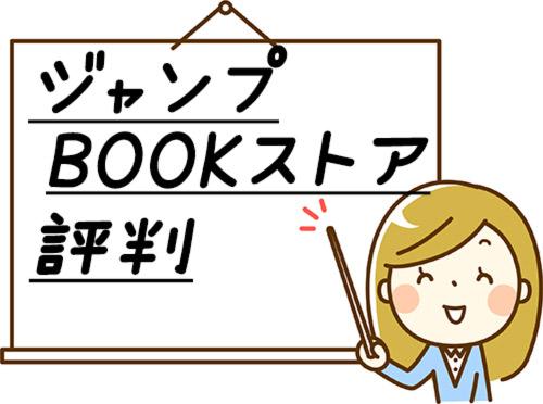 ジャンプBOOKストアの評判・口コミ