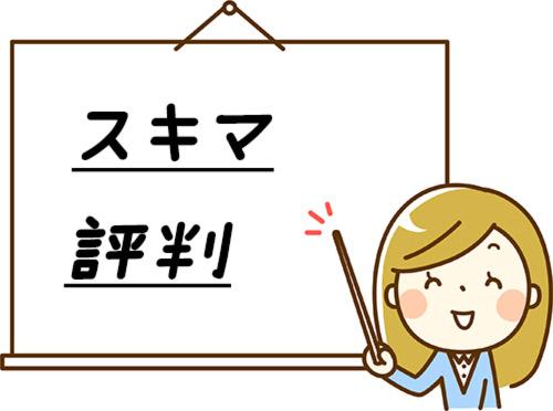 スキマの評判・口コミ