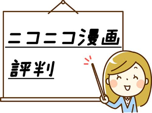 ニコニコ漫画の評判・口コミ