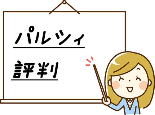 パルシィの評判・口コミ