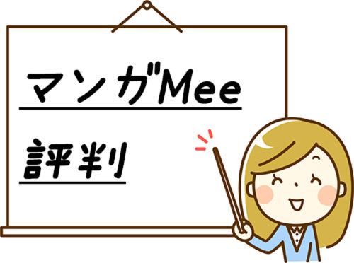 マンガMeeの評判・口コミ