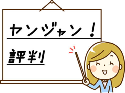 ヤンジャン!の評判・口コミ