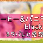 コーヒー&バニラ-black|ネタバレと感想