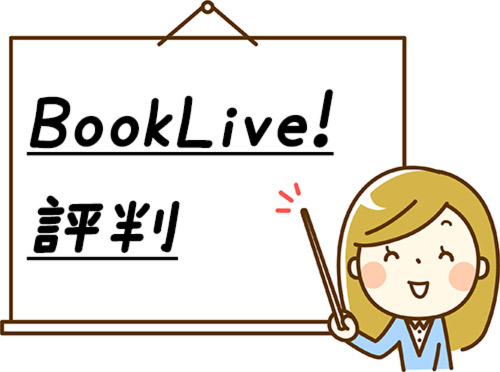 BookLive!の評判・口コミ