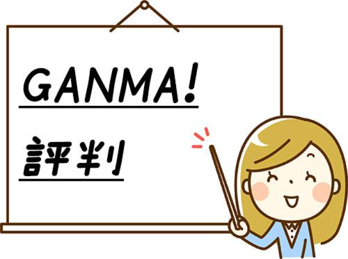 GANMA!の評判・口コミ