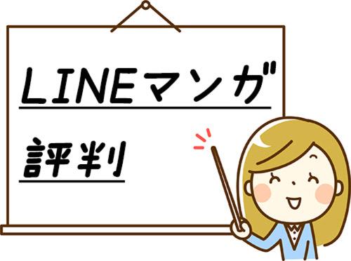 LINEマンガの評判・口コミ