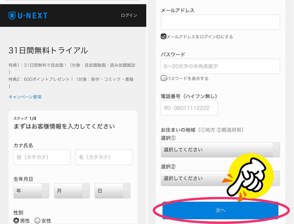 U-NEXT登録(スマホ)2