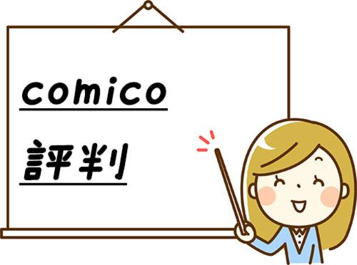 comicoの評判・口コミ