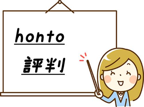 hontoの評判・口コミ