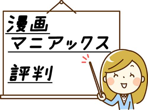 漫画マニアックスの評判・口コミ