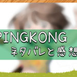 PINGKONG|ネタバレと感想