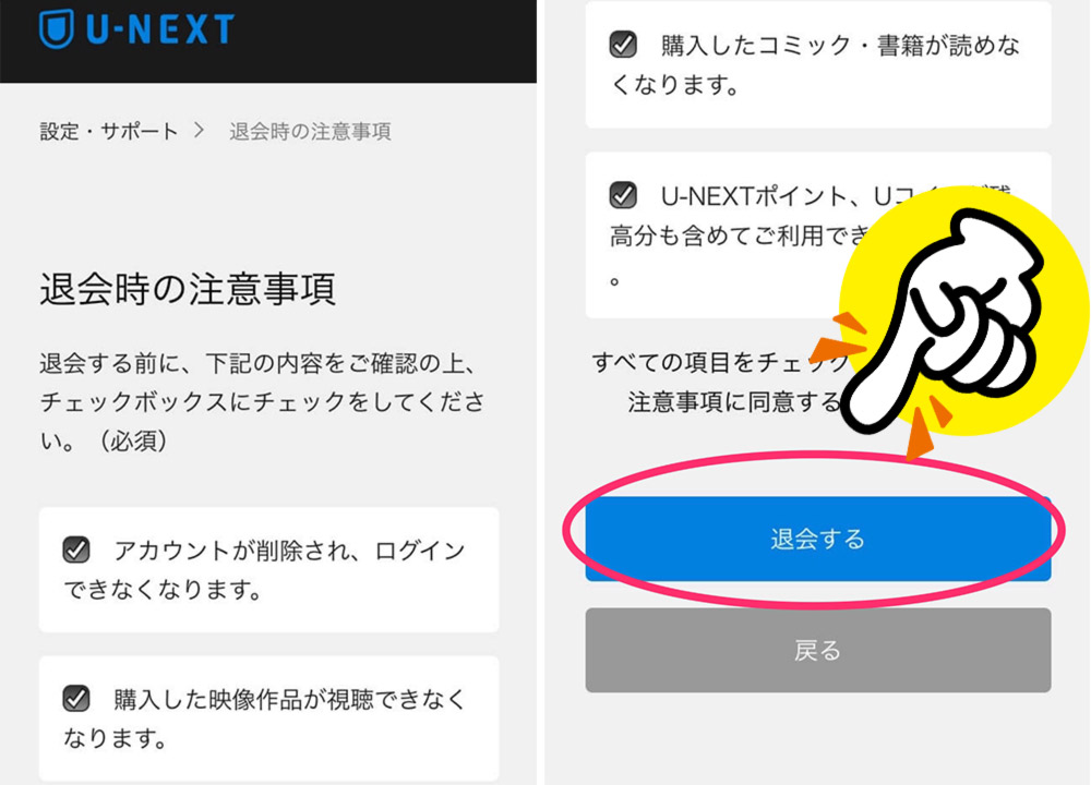 U-NEXT退会スマホ3