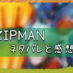 ZIPMAN|ネタバレと感想
