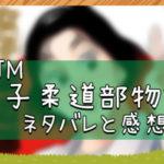 JJM女子柔道部物語|ネタバレと感想