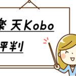 楽天Koboの評判・口コミ