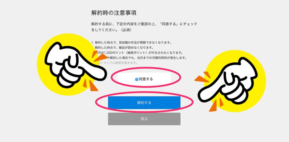 U-NEXT解約PC7