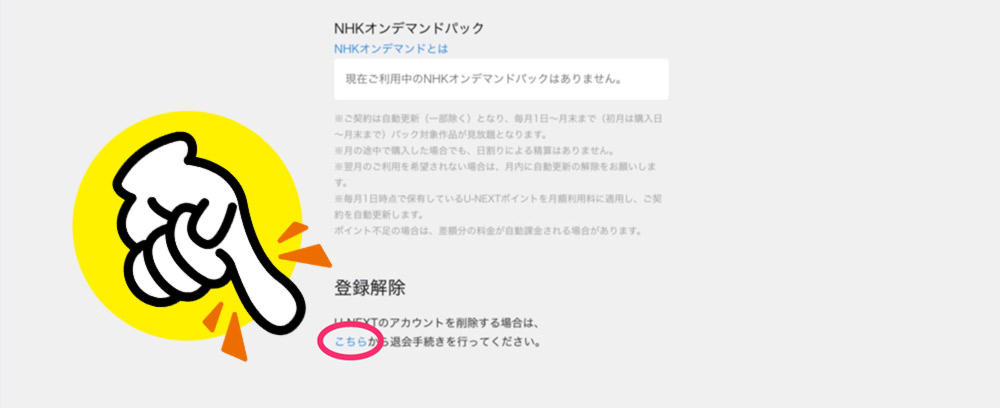 U-NEXT退会PC3